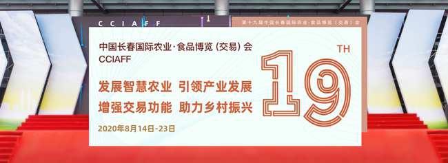 人民网探营第十九届长春农博会 特色亮点提前知晓【组图】