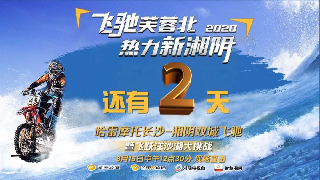 """惊险刺激的哈雷摩托 """"长沙—湘阴"""" 双城飞驰暨飞跃洋沙湖大挑战来啦"""