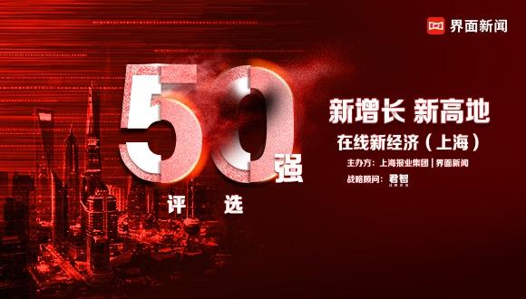 8月18日?上海   在线新经济(上
