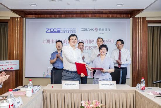 浙商银行上海分行与上海市浙江商会签订战略合作协议