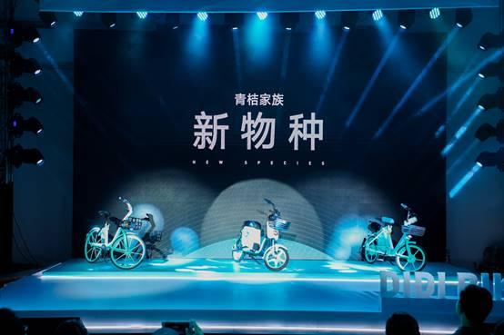 """青桔亮相三款新车 """"智能城市运营系统""""首次公开"""