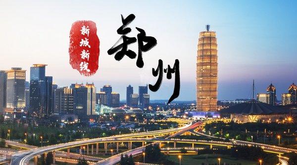 上海电气泰雷兹获得郑州地铁 6 号线信号系统合同