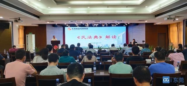 东莞日报社举办《民法典》专题培训班 切实履行宣传职责 扎实做好普法工作
