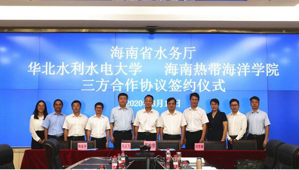 海南省水务厅与两所大学签署战略合作协议