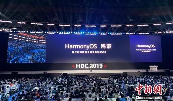 资料图:华为2019年发布鸿蒙系统现场。中新网 吴涛 摄