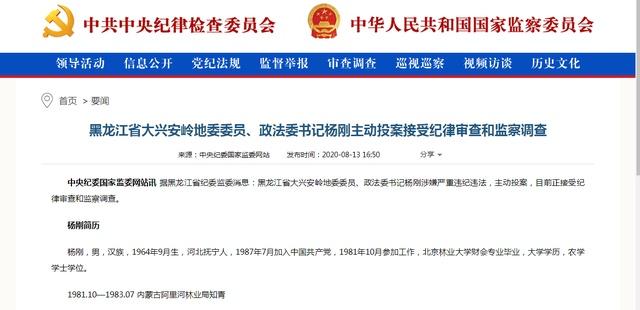 涉嫌严重违纪违法,黑龙江省大兴安岭政法委书记被查