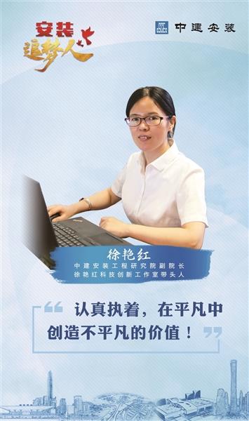 """徐艳红:矢志创新,""""巾帼尖兵""""勇立技术前沿"""