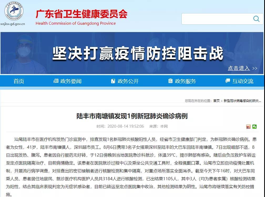 深圳一名盒马鲜生超市员工确诊,2名同事核酸阳性