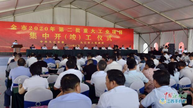 九江市2020年第二批重大工业项目集中开(竣)工仪式在永修县举行(图)