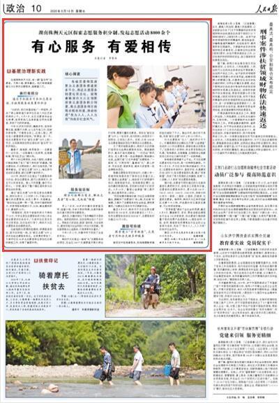 湖南株洲天元区探索志愿服务积分制:有心服务 有爱相传