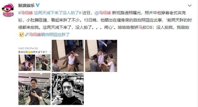 42岁冯绍峰小肚腩凸起变中年油腻大叔 和赵丽颖像两代人