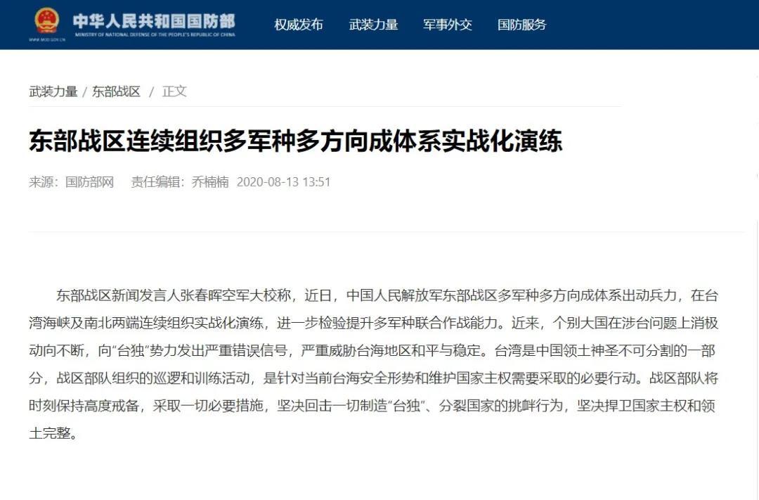 """胡锡进:军事行动是震慑""""台"""