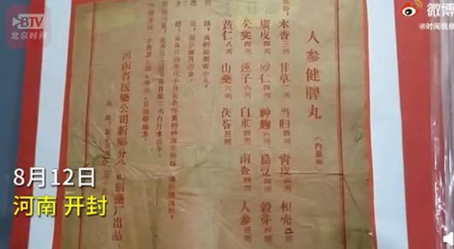 河南大爷收藏两千多种药品说明书 最早可追溯到民国时期