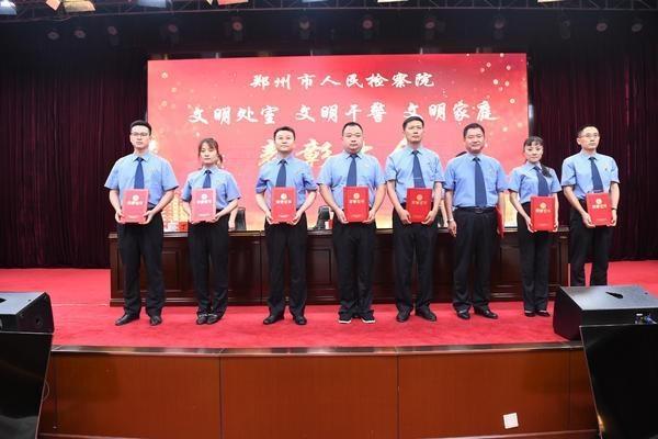 """郑州检察院这些""""文明处室、文明干警、文明家庭""""被表彰"""