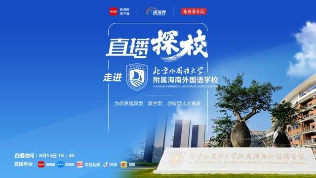 """""""云""""探校走进北京外国语大学附属海南外国语学校 感受以爱为核心的教育理念"""