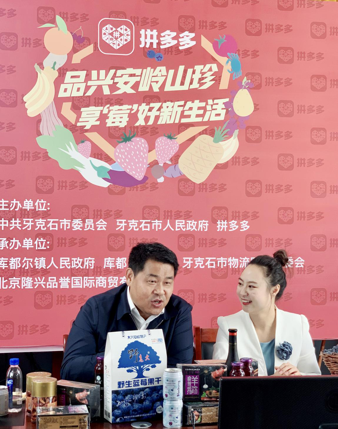 """牙克石蓝莓节""""云上突围"""" 兴安岭珍宝圈粉66万拼多多网友"""