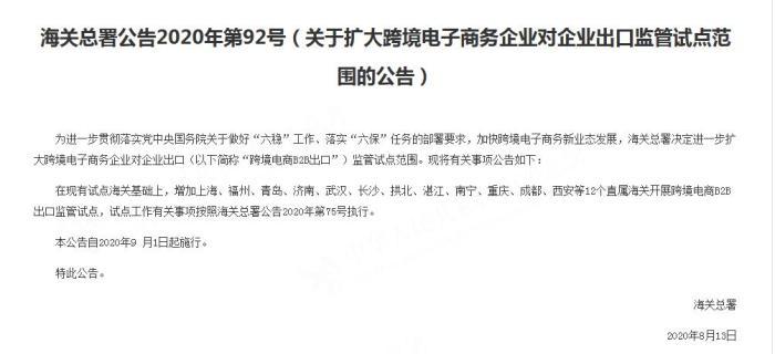 中国增加12个直属海关开展跨境电商B2B出口监管试点 加快跨境电子商务新业态发展