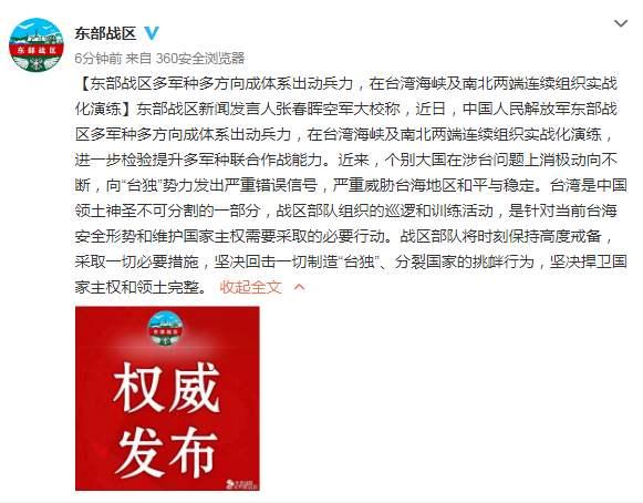 图源:东部战区微博