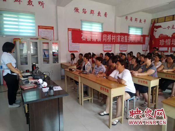 遂平石寨铺闫桥村:家政服务培训助力乡村振兴