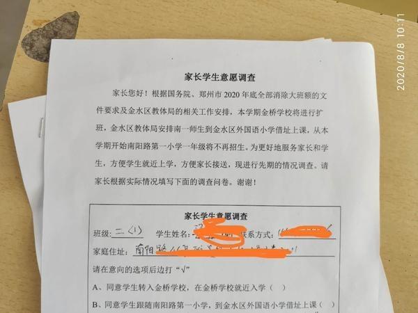 郑州南阳路一小借址上课8年 金水区教体局已成立专班正征求家长意见