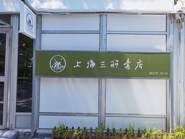 2020上海书展|上海三联树蛙部落展位:两只树蛙栖息其中