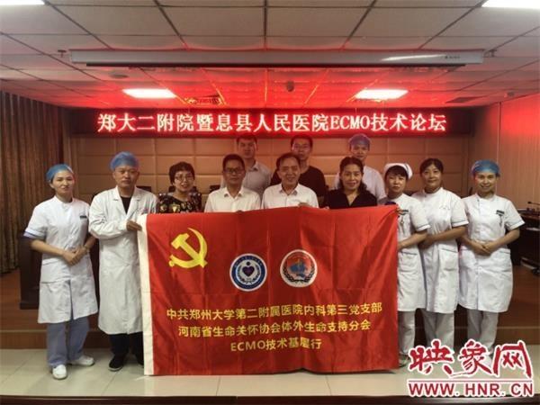 郑州大学第二附属医院专家团到息县人民医院开展技术论坛基层行活动