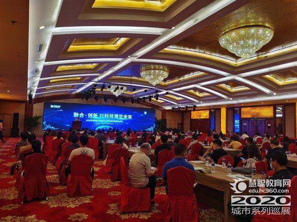 2020年慧聪教育行业城市系列巡展北京站成功召开