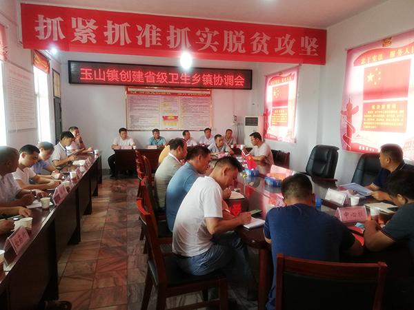 遂平县玉山镇召开创建省级卫生乡镇协调会