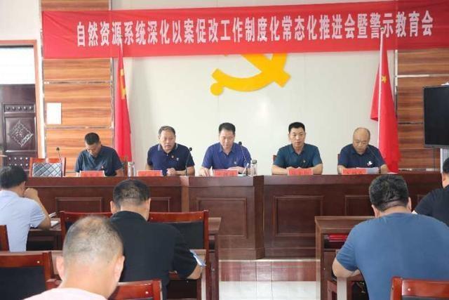 太康县自然资源局深化以案促改制度化常态化推进会暨警示教育会召开