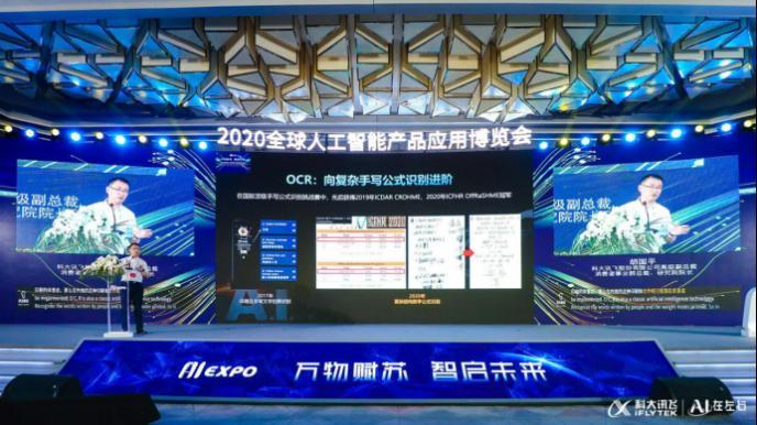 畅谈A.I.发展,科大讯飞胡国平出席2020苏州智博会