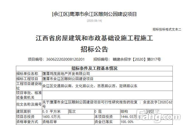 余江区雕刻公园总投资1600万元