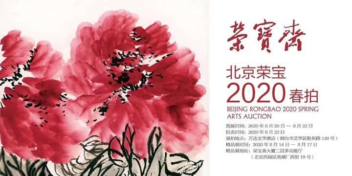 北京荣宝2020春季艺术品精品展8月14日开展