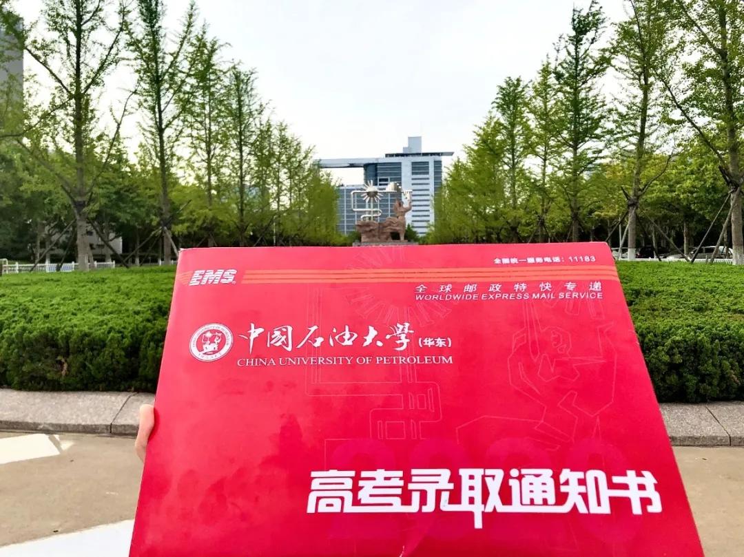叮咚!中国石油大学(华东)2020级新UPCers的录取通知书来了!