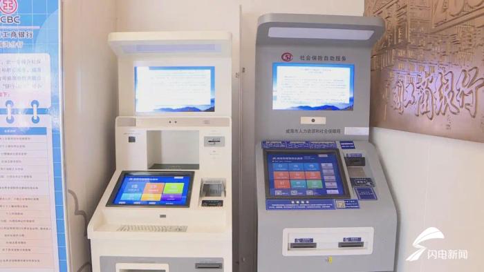 """""""银行+社保""""经办服务新模式 威海荣成这些社保业务可在银行办理"""
