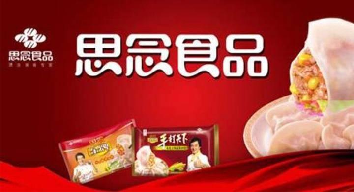 思念水饺又吃出异物!食品安全问题频发 你还敢放心吃吗?