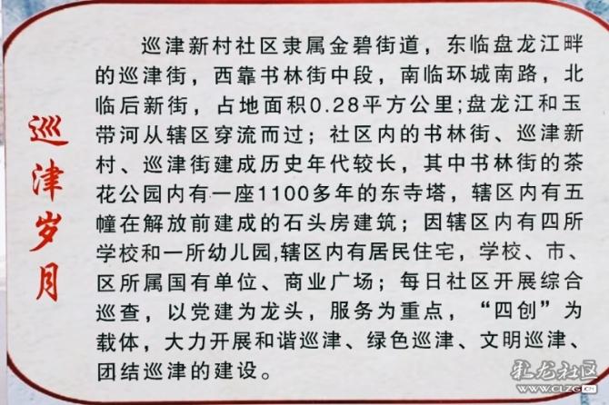 """【写给春城创文的情书】旧貌换新颜——巡津新村""""变形""""记"""