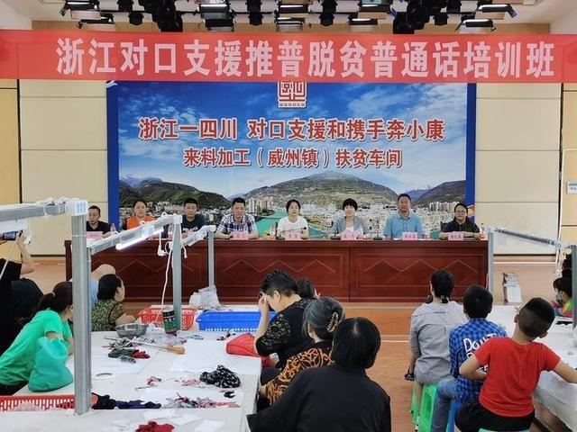 推普脱贫对口帮扶 绍兴市语委派出专家团队前往四川