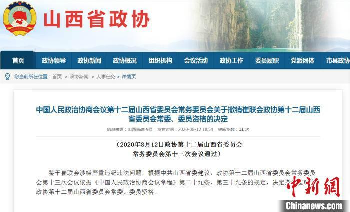 中国人民政治协商会议第十二届山西省委员会常务委员会关于撤销崔联会政协第十二届山西省委员会常委、委员资格的决定。官网截图