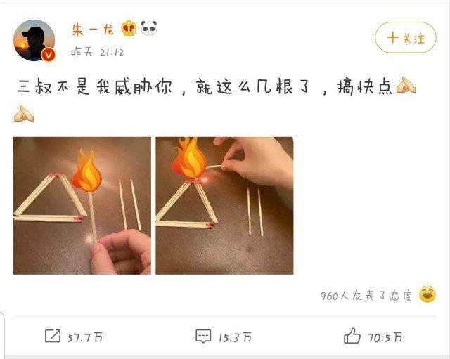 """《重启》第一季大结局,朱一龙晒火柴""""威胁""""南派三叔快更新"""