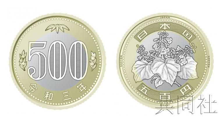 日本2021年度将发行新版500日元硬币