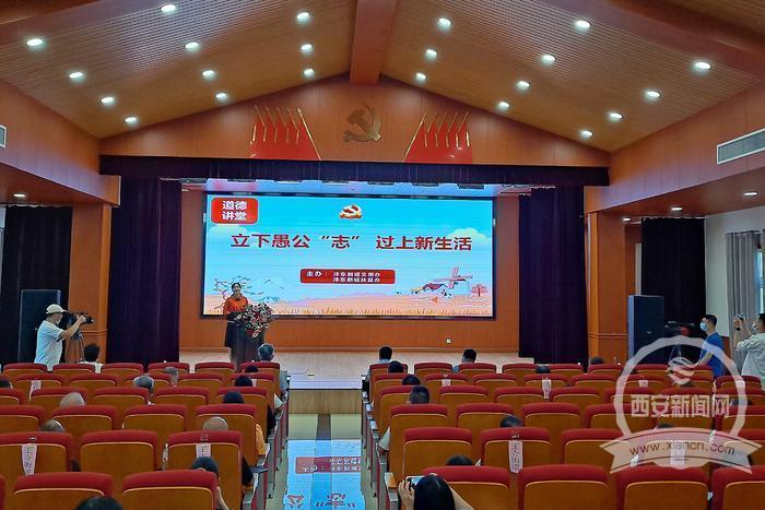 西咸新区沣东新城举办扶贫扶志道德大讲堂