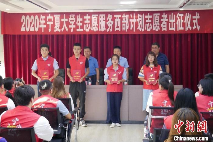 """宁夏589名西部计划志愿者""""云出征"""" 将投身脱贫一线"""