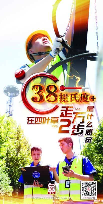 """38.6℃酷暑日在""""四叶草""""走2万步是什么感觉"""