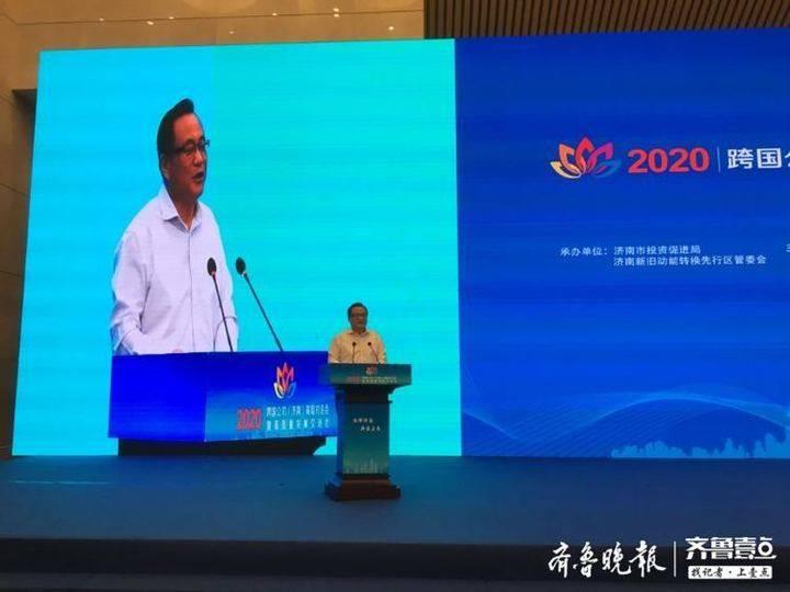 知名跨国公司齐聚济南,2020跨国公司(济南)高层对话会开幕