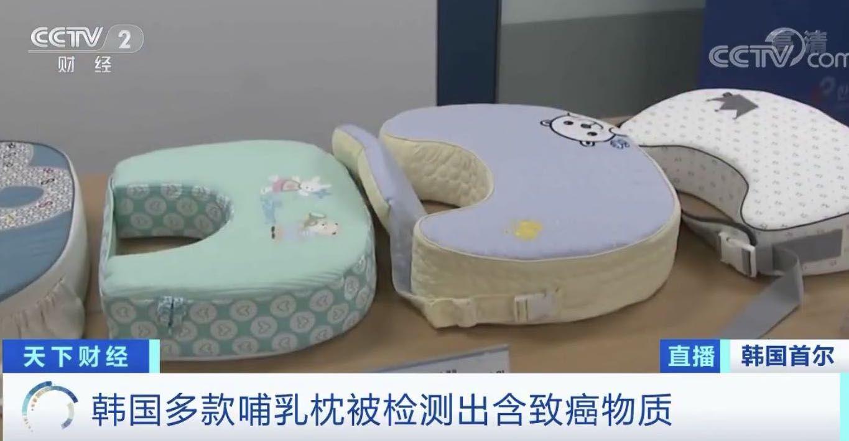韩国多款哺乳枕被检出致癌物 1款疑似涉事产品在中国有售