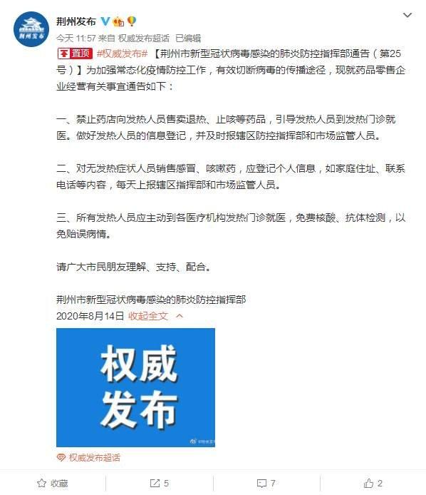 湖北荆州:禁止药店向发热人员售卖退热止咳等药品