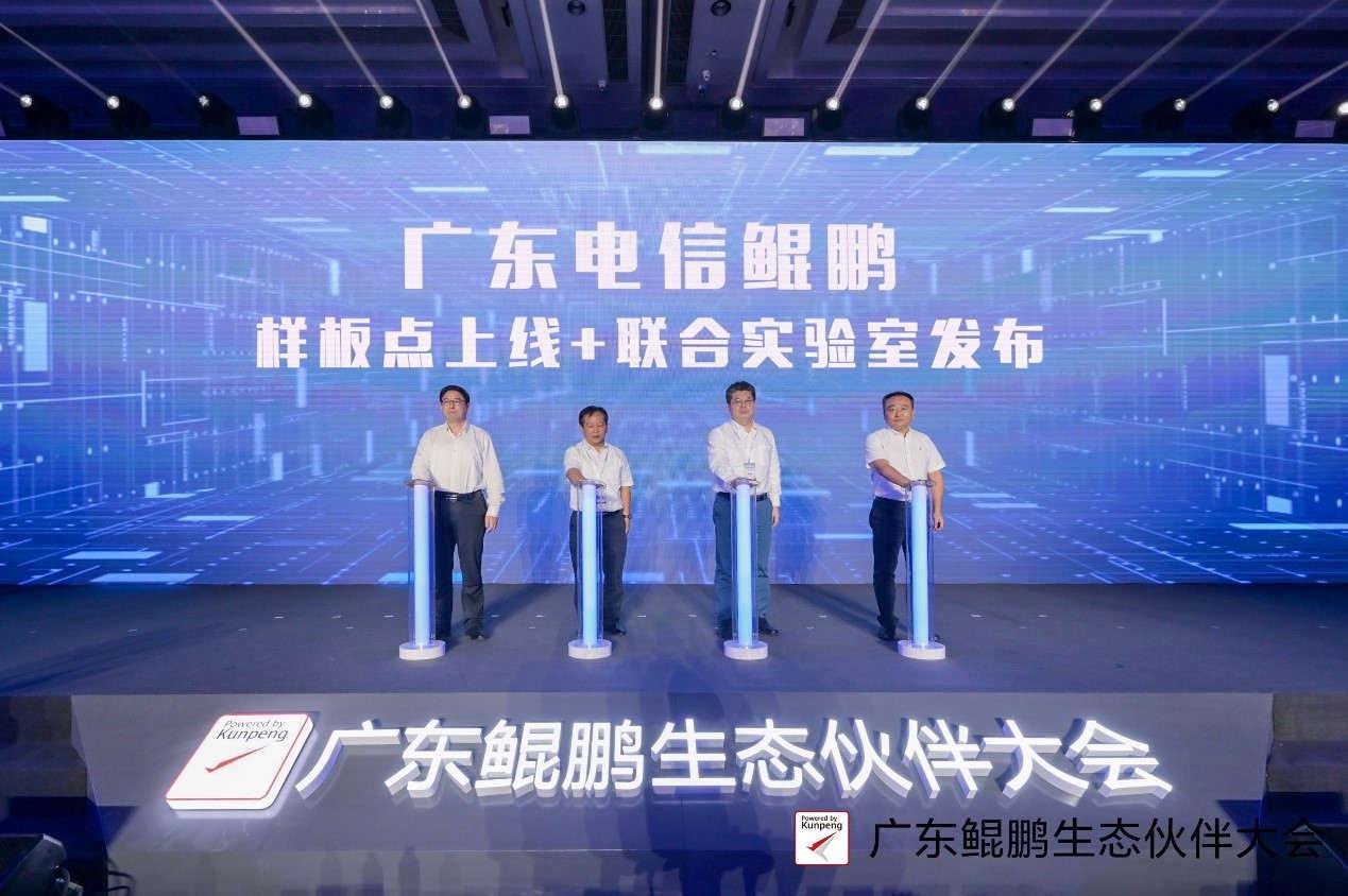 中国电信广东公司携手华为发布鲲鹏样板点及联合实验室