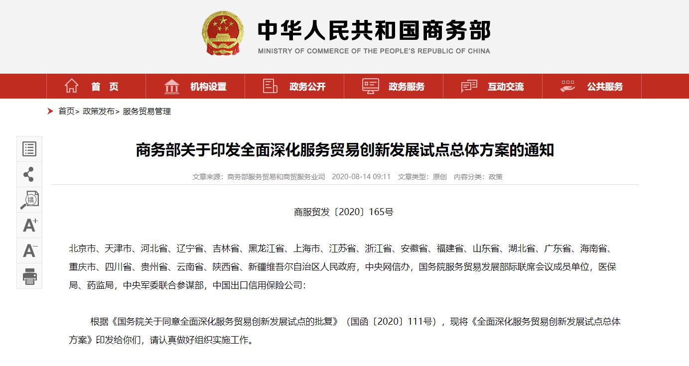 重磅!商务部称将开展数字人民币试点,江苏这两个地方被提到……