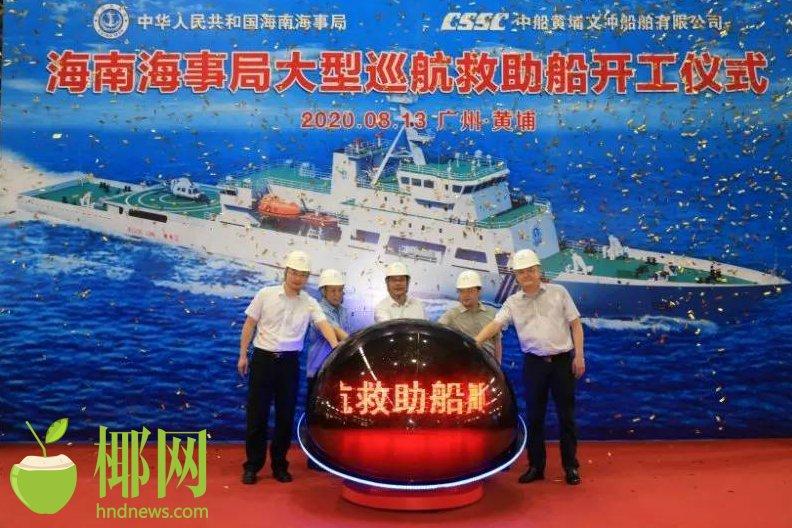 海南海事局大型巡航救助船项目在粤开工 可搭载直升机、获救人员200人