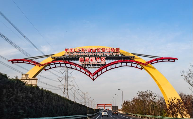 上海自贸区临港新片区揭牌一周年:签约358个项目,涉及总投资2713.63亿元